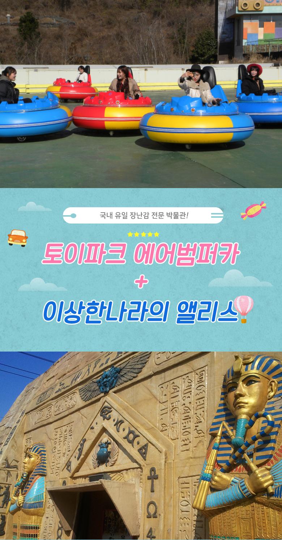 토이파크에어범퍼카+이상한나라의앨리스_01.jpg