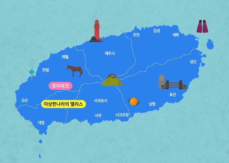 토이파크에어범퍼카+이상한나라의앨리스_02.jpg