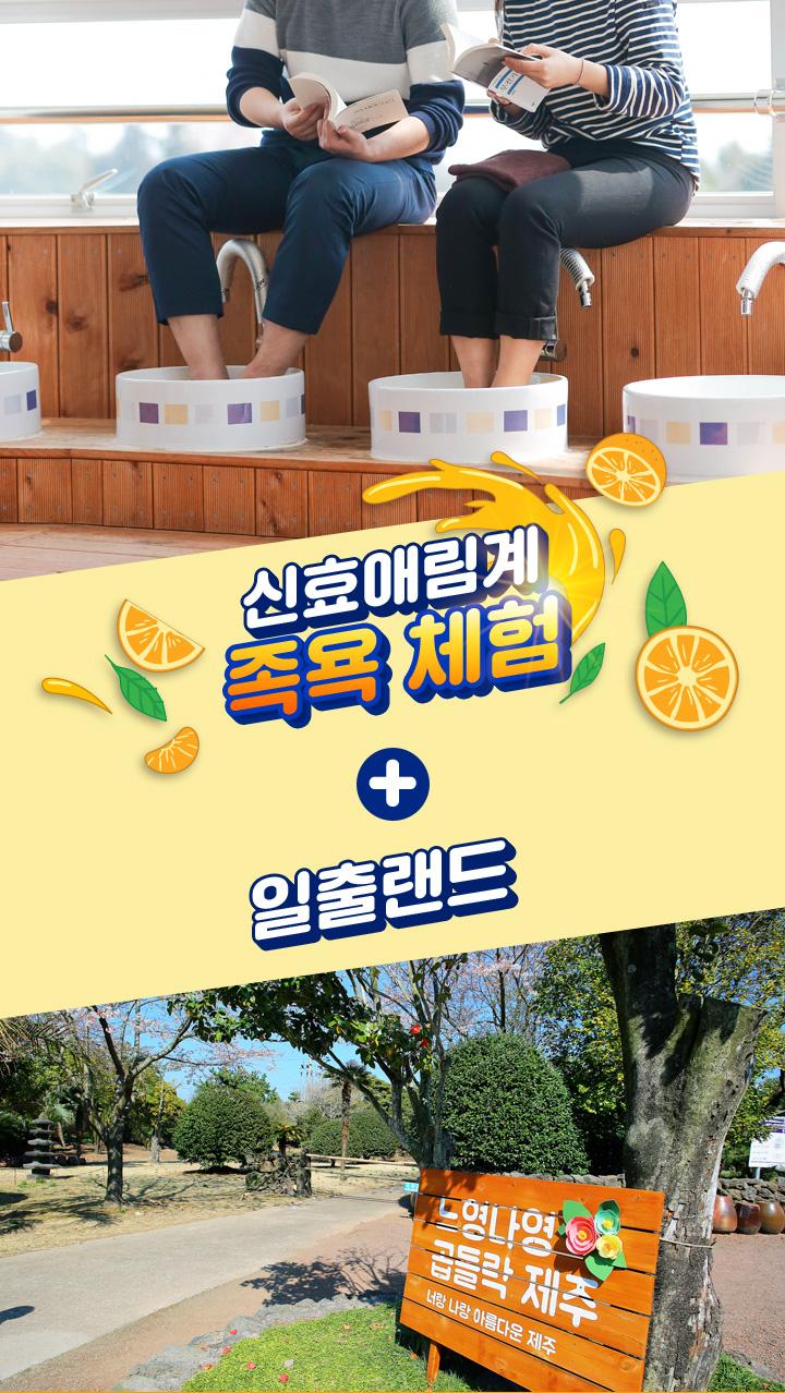 신효애림계족욕+일출랜드_01.jpg