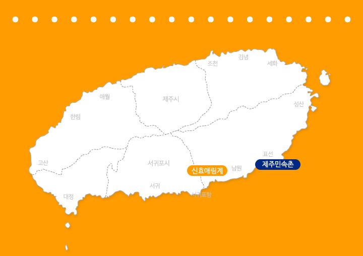신효애림계족욕+제주민속촌_02.jpg
