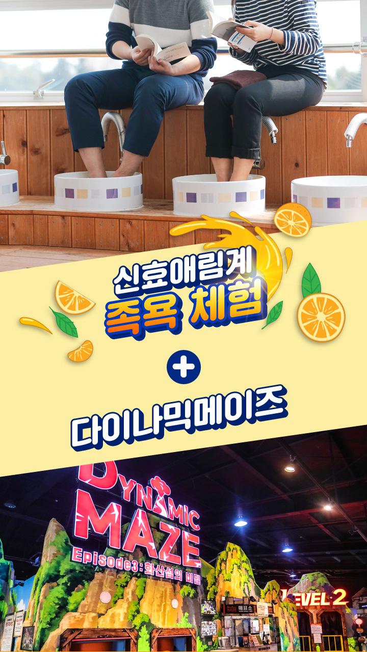 신효애림계족욕+다이나믹메이즈_01.jpg