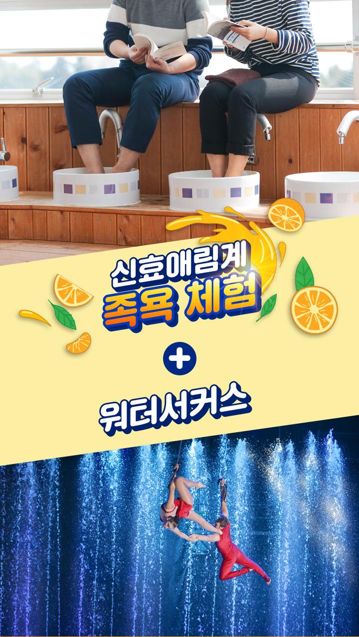 신효애림계족욕+워터서커스_01.jpg