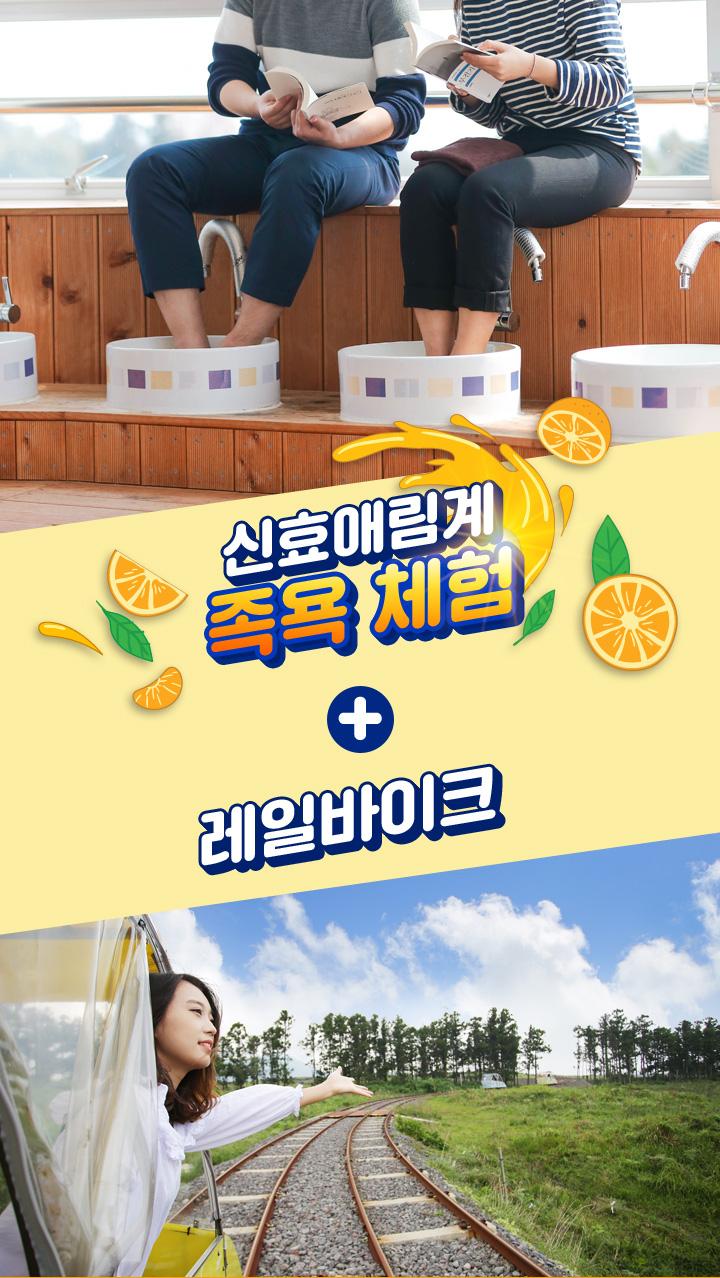 신효애림계족욕+레일바이크_01.jpg