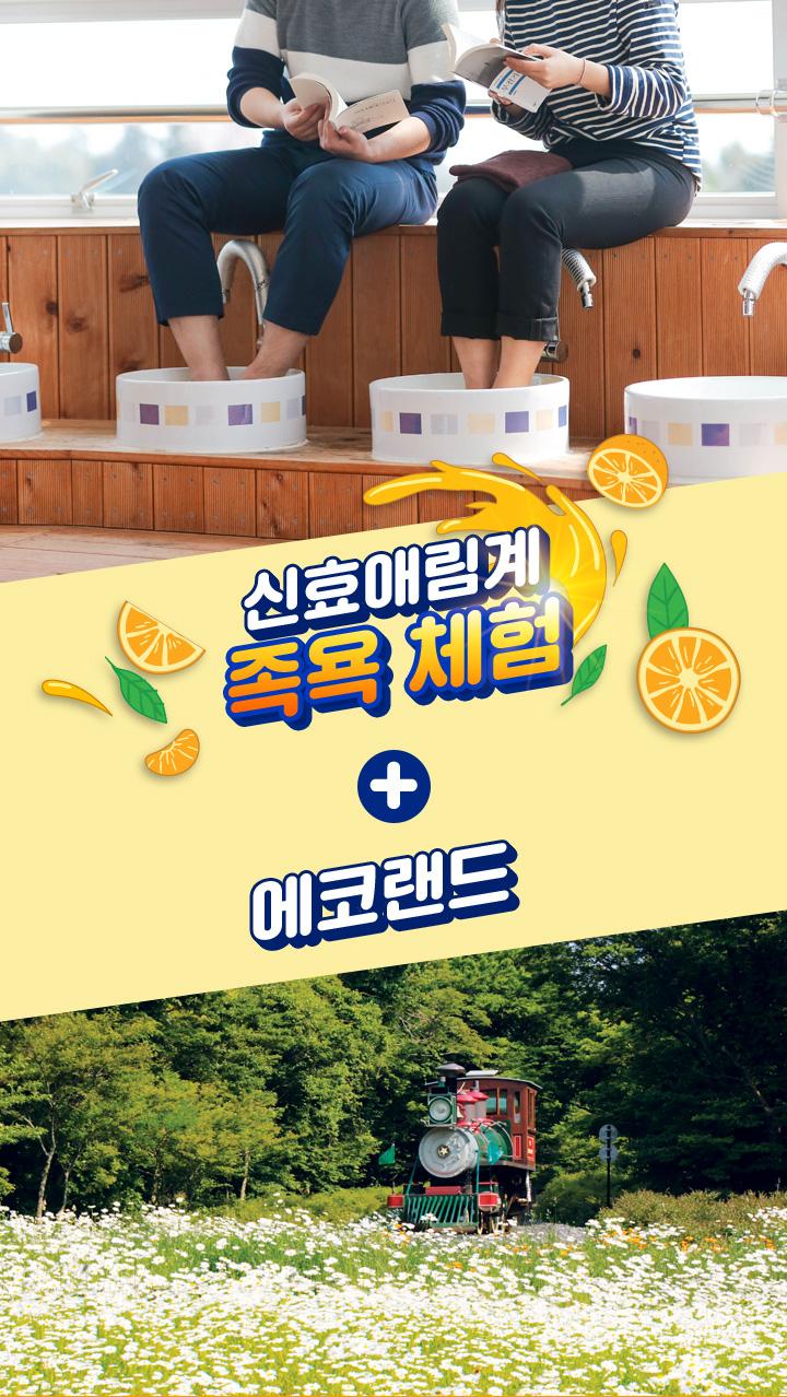 신효애림계족욕+에코랜드_01.jpg