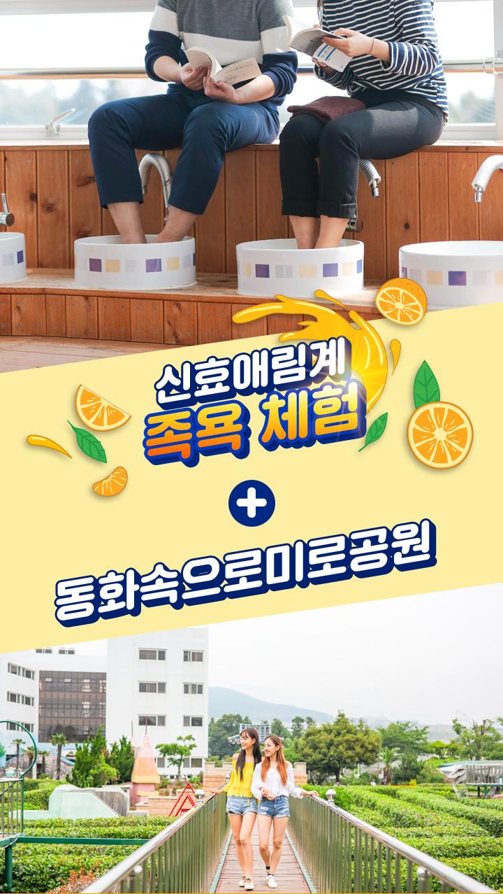 신효애림계족욕+동화속으로미로공원_01.jpg