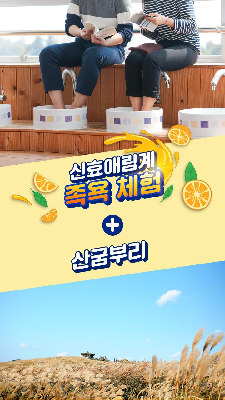 신효애림계족욕+산굼부리_01.jpg
