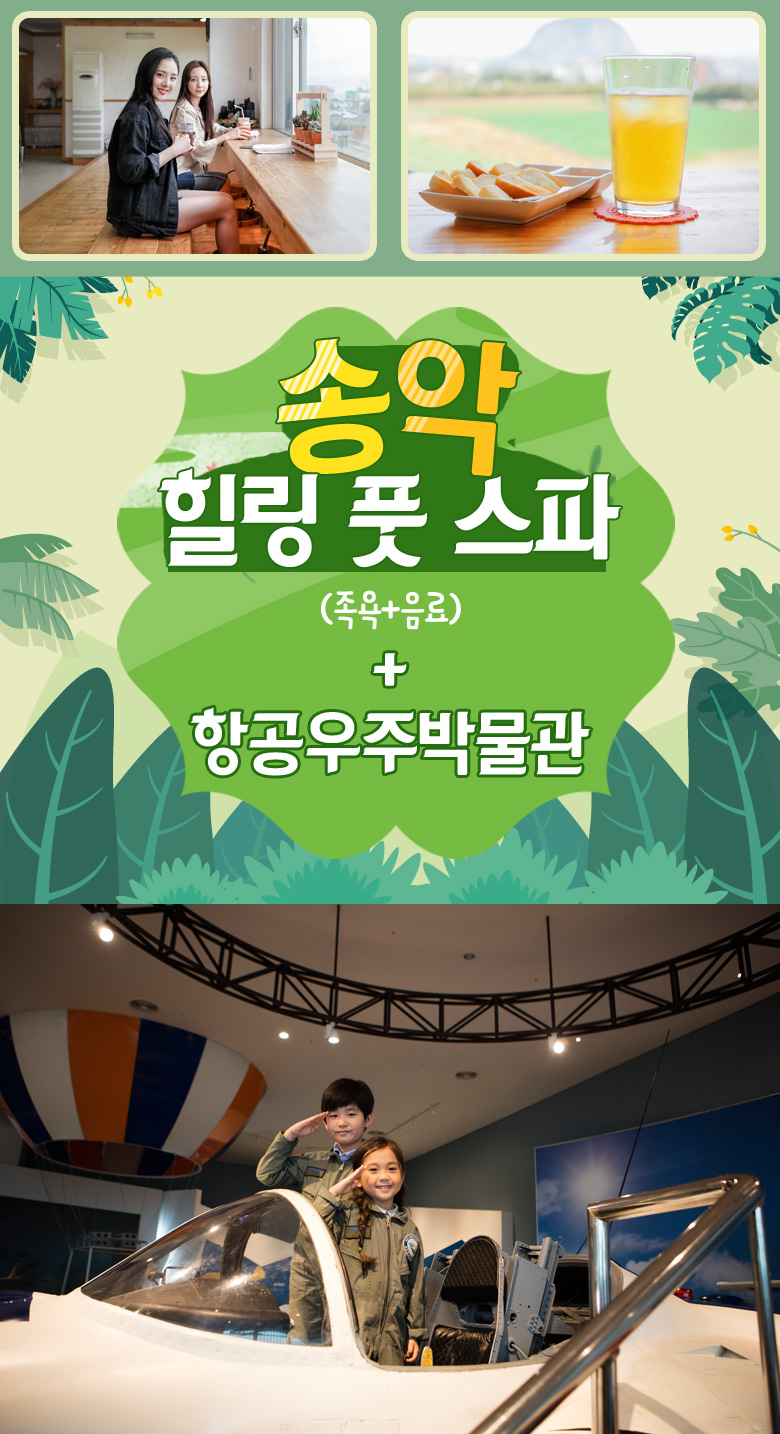 송악힐링풋스파족욕+음료+항공우주박물관_01.jpg
