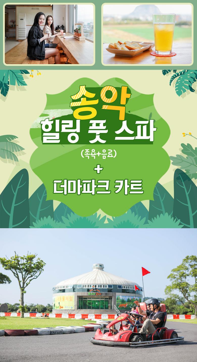 송악힐링풋스파족욕+음료+더마파크카트_01.jpg