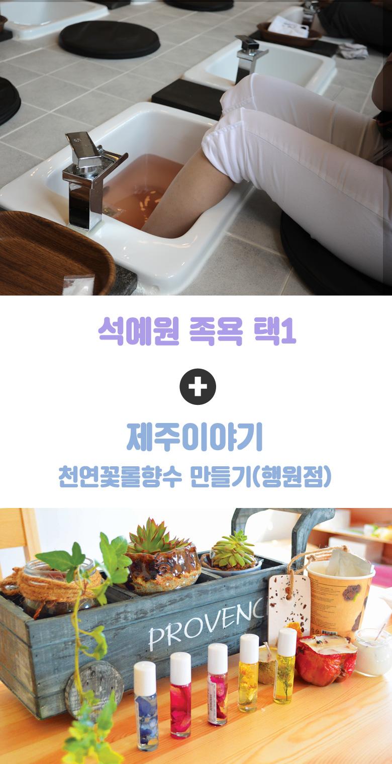 석예원족욕+제주이야기천연꽃롤향수만들기(행원점)_01.jpg