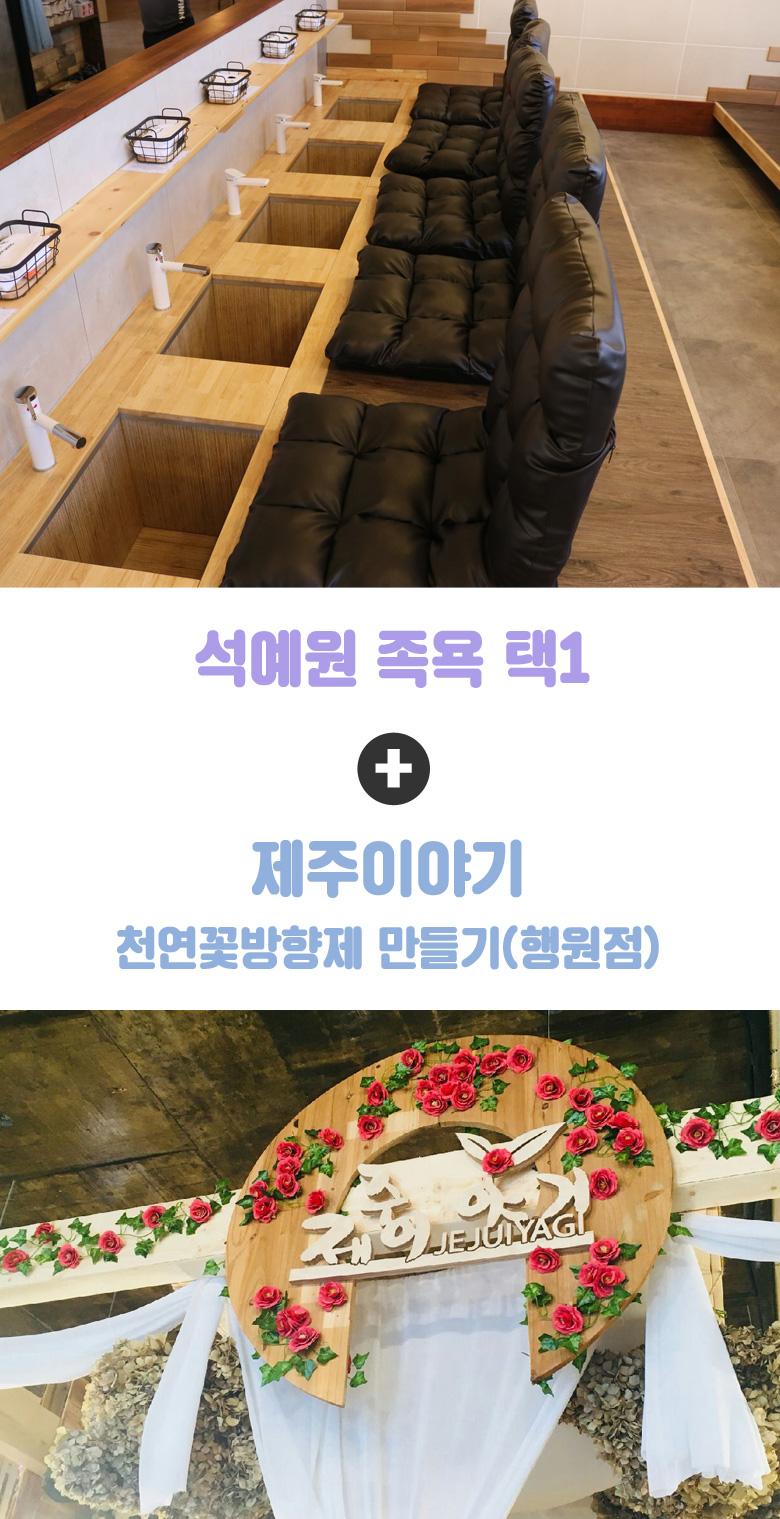 석예원족욕+제주이야기천연꽃방향제만들기(행원점)_01.jpg