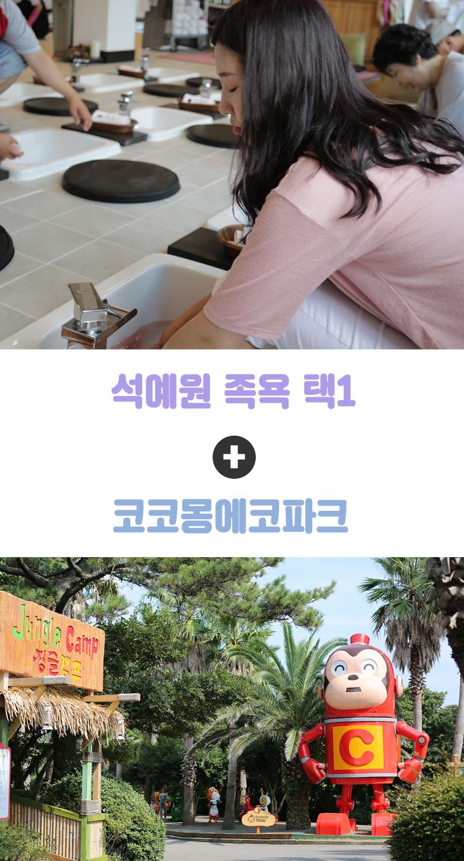 석예원족욕+코코몽에코파크_01.jpg