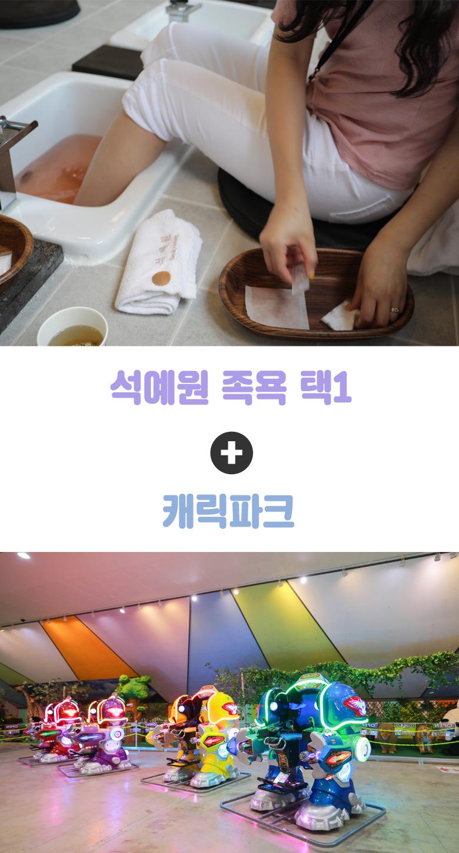 석예원족욕+캐릭파크_01.jpg