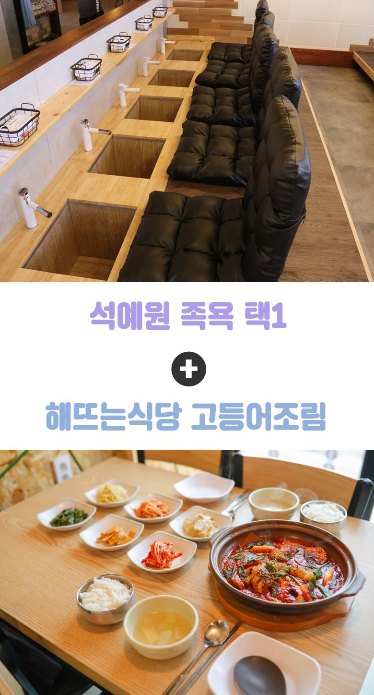 석예원족욕+해뜨는식당고등어조림_01.jpg