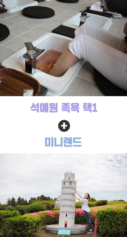 석예원족욕+미니랜드_01.jpg