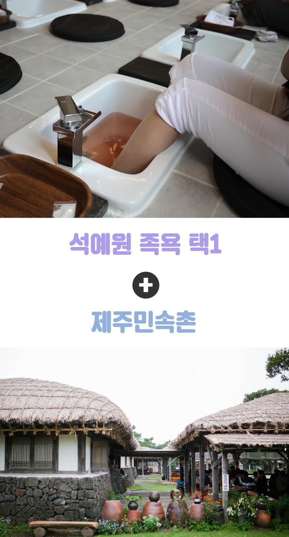 석예원족욕+제주민속촌_01.jpg