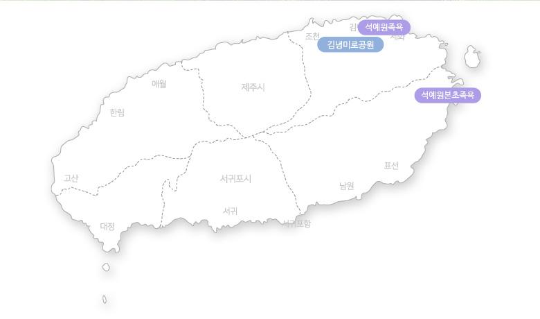 석예원족욕+김녕미로공원_02.jpg
