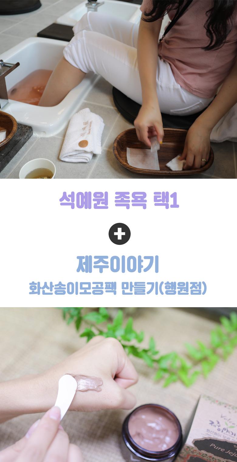 석예원족욕+제주이야기화산송이모공팩만들기(행원점)_01.jpg