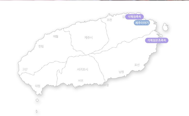 석예원족욕+제주이야기화산송이모공팩만들기(행원점)_02.jpg