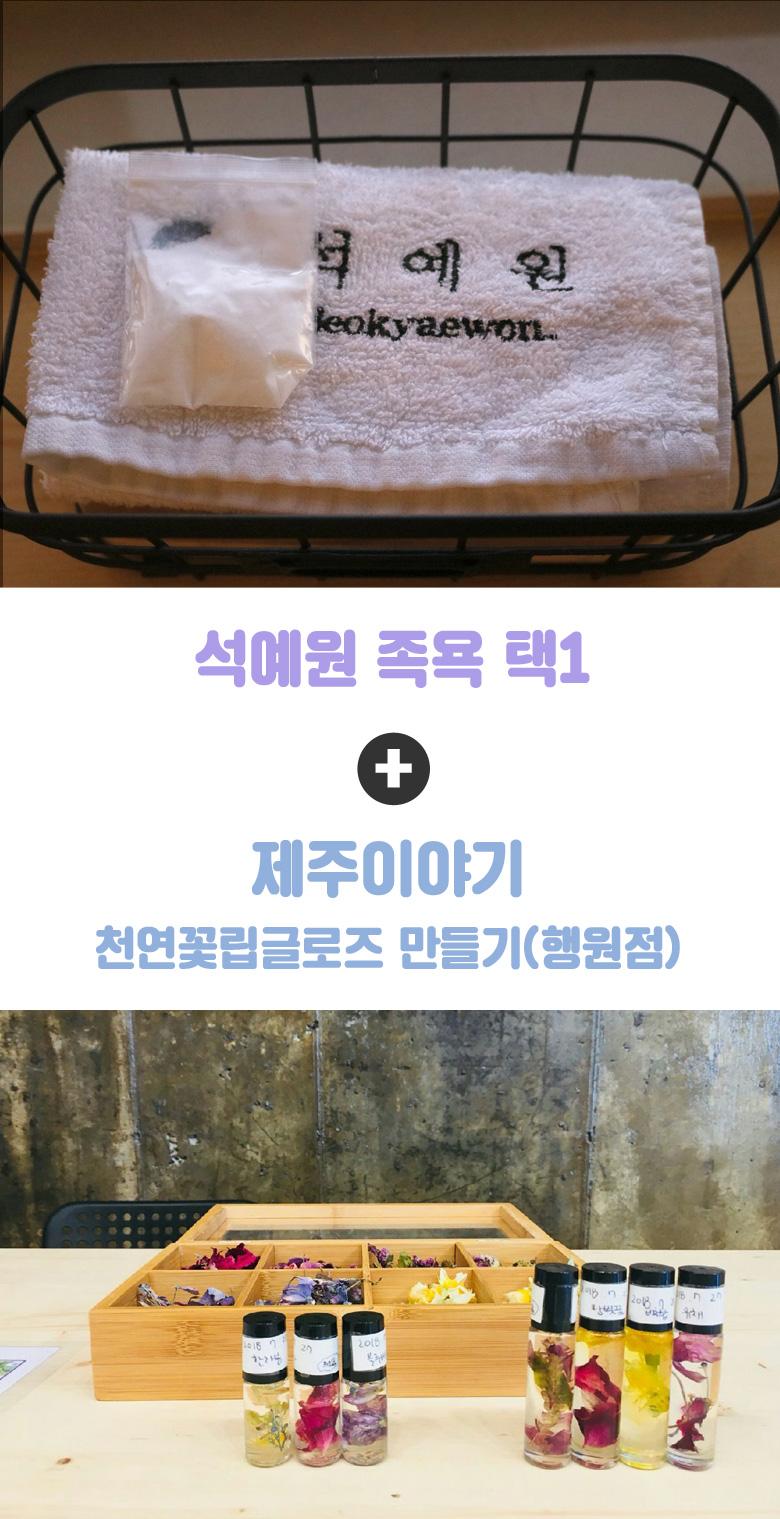 석예원족욕+제주이야기천연꽃립글로즈만들기(행원점)_01.jpg
