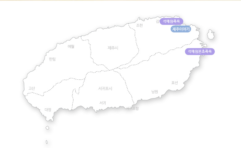 석예원족욕+제주이야기천연꽃립글로즈만들기(행원점)_02.jpg