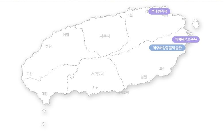 석예원족욕+제주해양동물박물관_02.jpg