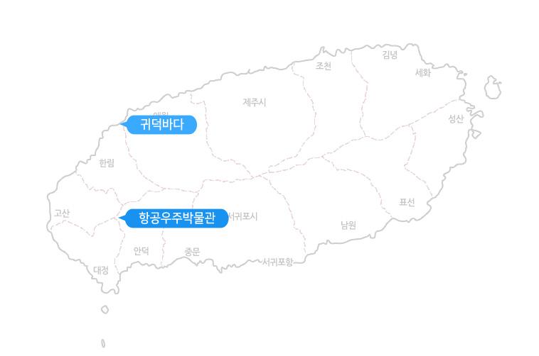 귀덕카약+항공우주박물관_지도.jpg