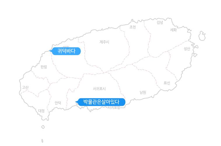 귀덕카약+박물관은살아있다_지도.jpg