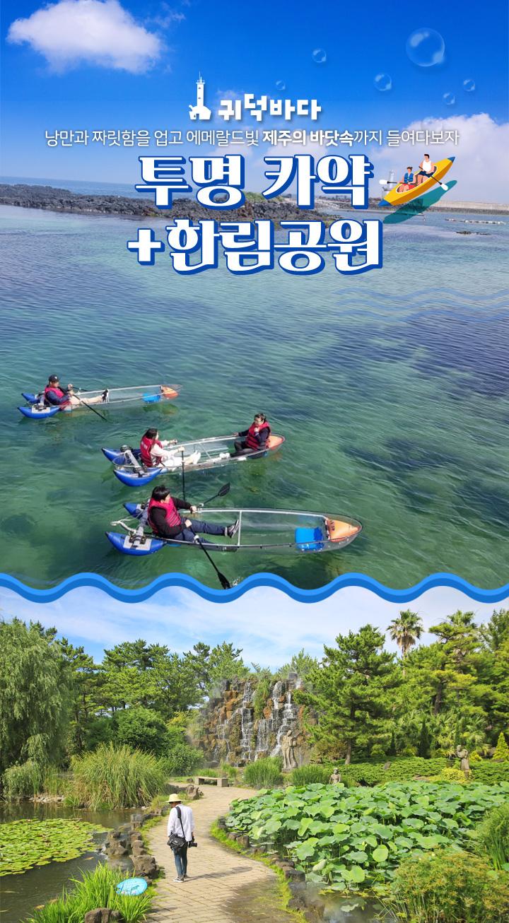 귀덕카약+한림공원_상.jpg