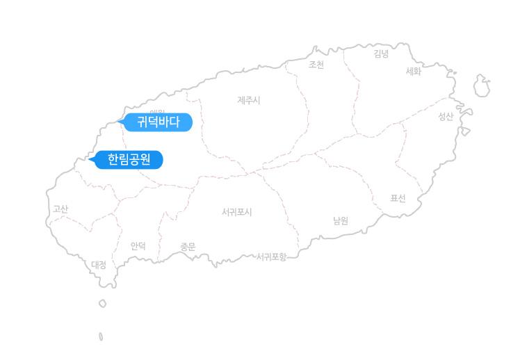 귀덕카약+한림공원_지도.jpg