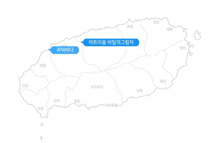 귀덕카약+아트리움비밀의그림자_지도.jpg