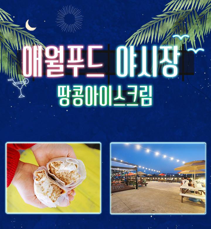 땅콩아이스크림.jpg
