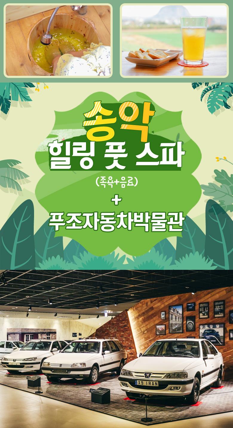 송악힐링풋스파족욕+음료+푸조자동차박물관_01.jpg