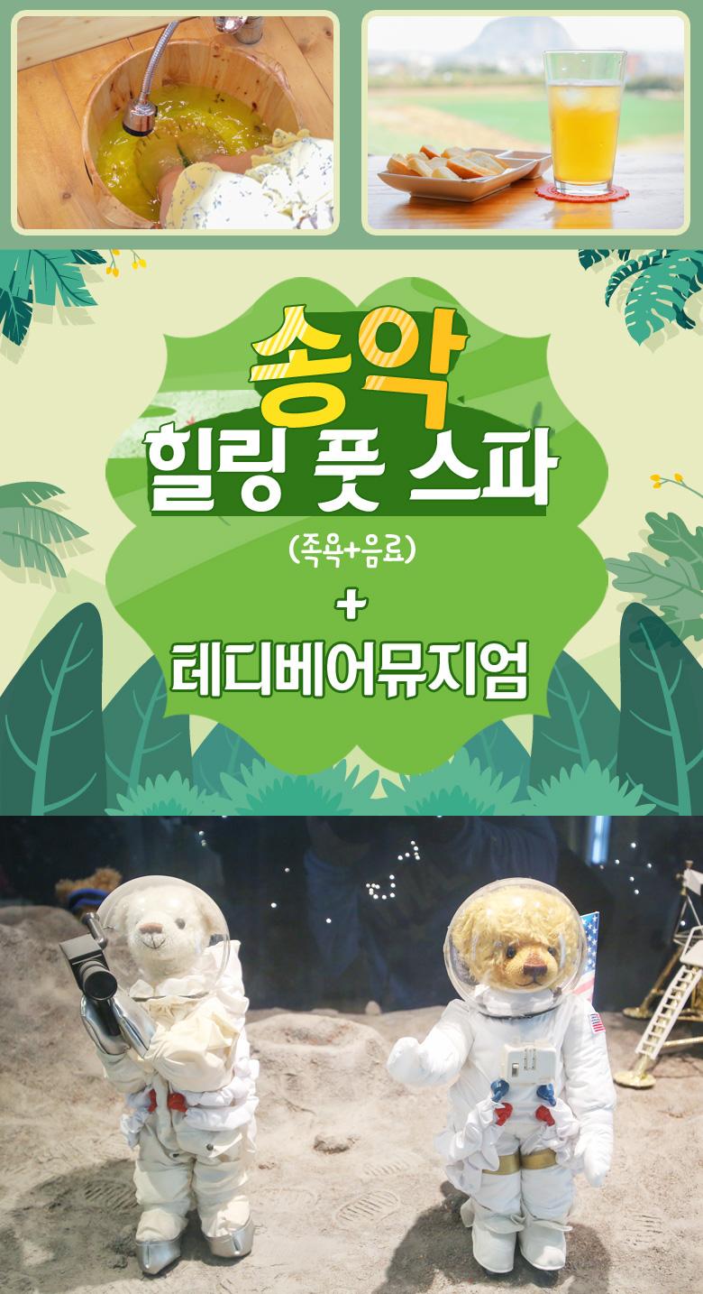 송악힐링풋스파족욕+음료+테디베어뮤지엄_01.jpg