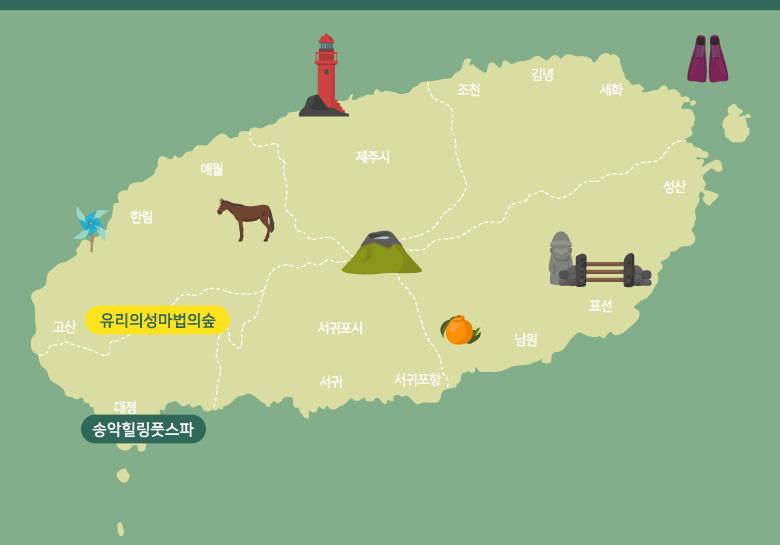 송악힐링풋스파족욕+음료+유리의성마법의숲_02.jpg