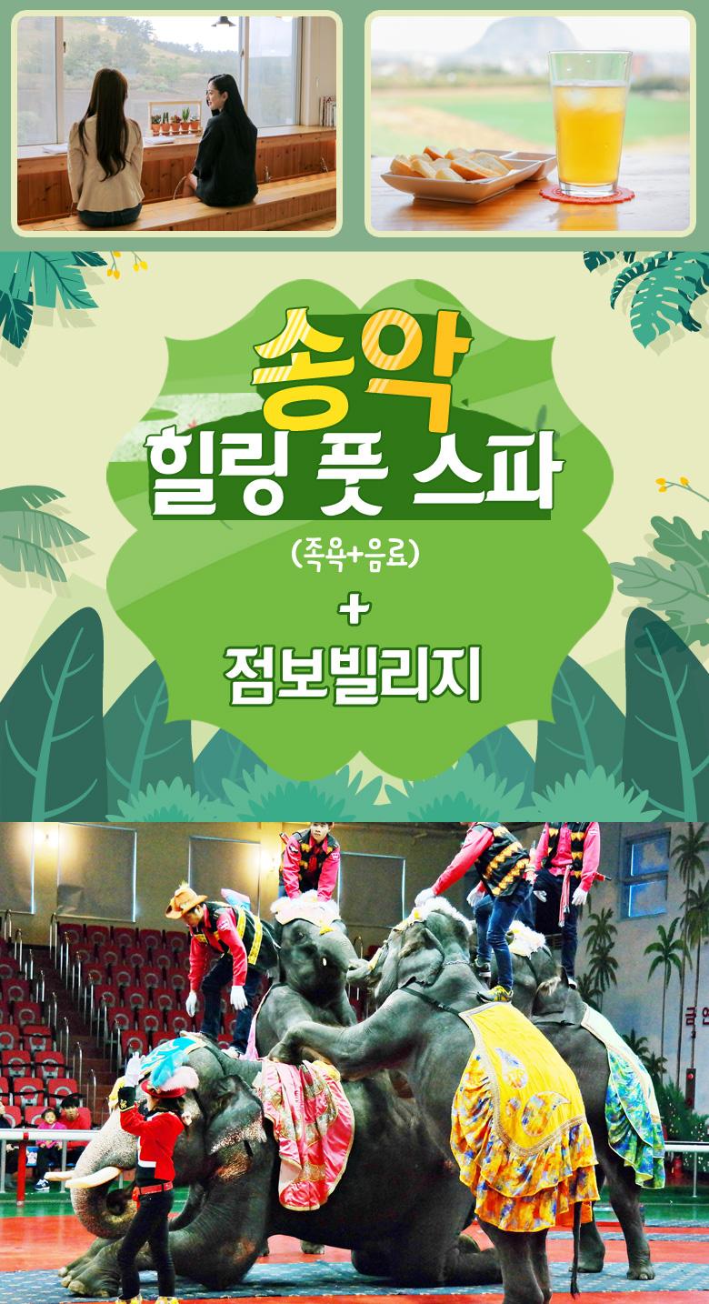 송악힐링풋스파족욕+음료+점보빌리지_01.jpg