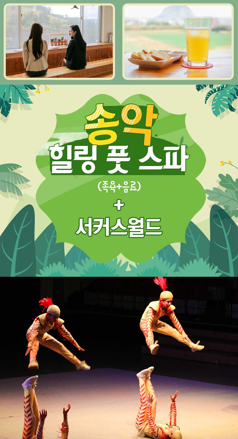 송악힐링풋스파족욕+음료+서커스월드_01.jpg