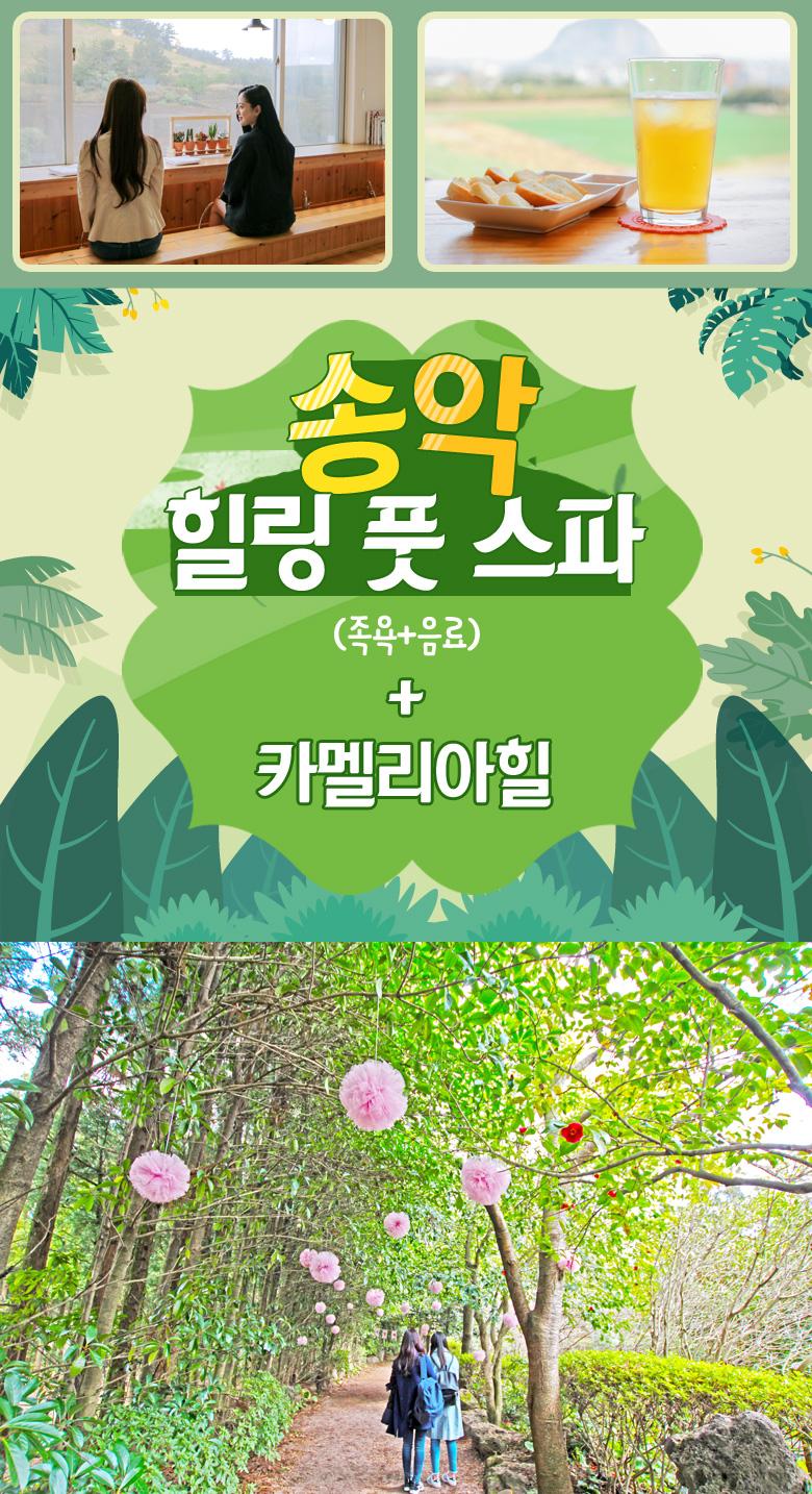 송악힐링풋스파족욕+음료+카멜리아힐_01.jpg