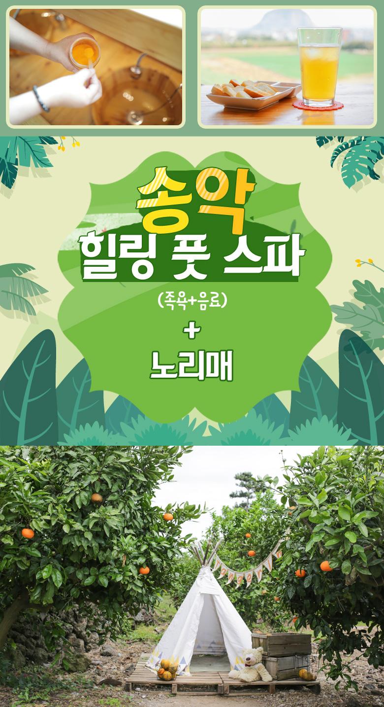 송악힐링풋스파족욕+음료+노리매_01.jpg