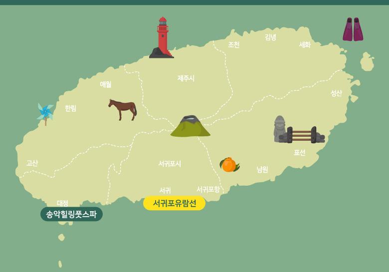 송악힐링풋스파족욕+음료+서귀포유람선_02.jpg