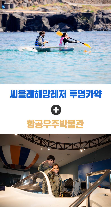씨올래해양레저투명카약+항공우주박물관_01.jpg