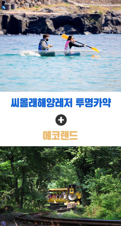 씨올래해양레저투명카약+에코랜드_01.jpg