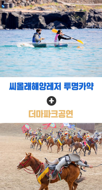 씨올래해양레저투명카약+더마파크공연_01.jpg