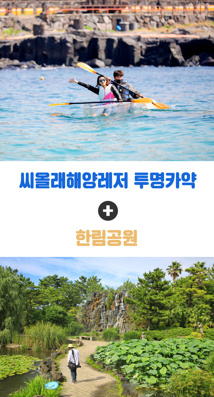 씨올래해양레저투명카약+한림공원_01.jpg