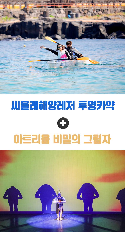 씨올래해양레저투명카약+아트리움비밀의그림자_01.jpg