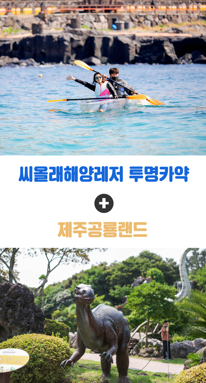 씨올래해양레저투명카약+제주공룡랜드_01.jpg
