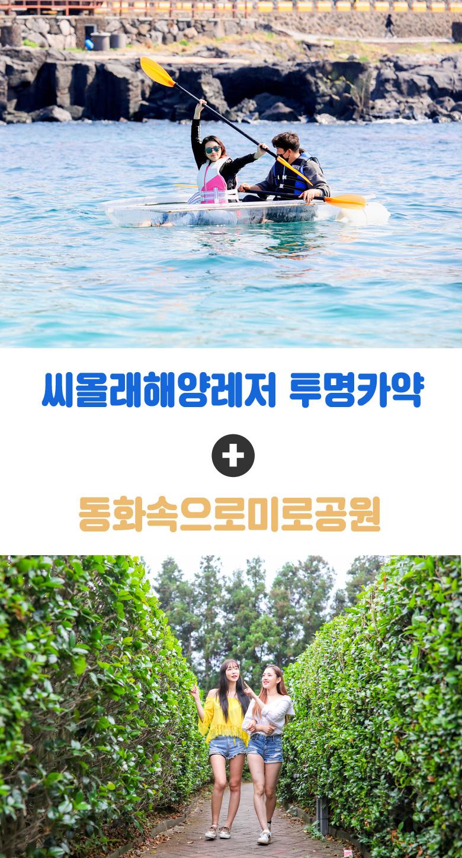 씨올래해양레저투명카약+동화속으로미로공원_01.jpg