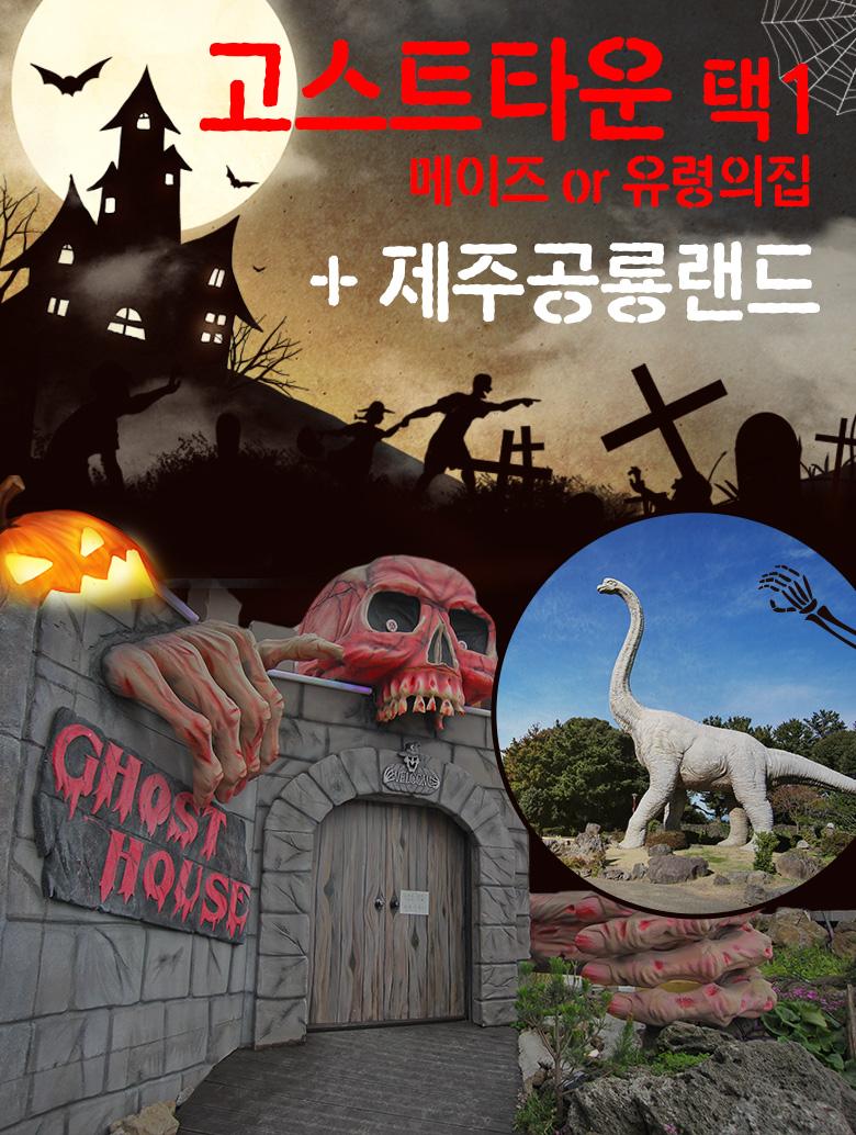 고스트타운(메이즈or유령의집)택1+제주공룡랜드_01.jpg