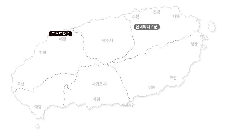 고스트타운(메이즈or유령의집)택1+선녀와나무꾼_02.jpg