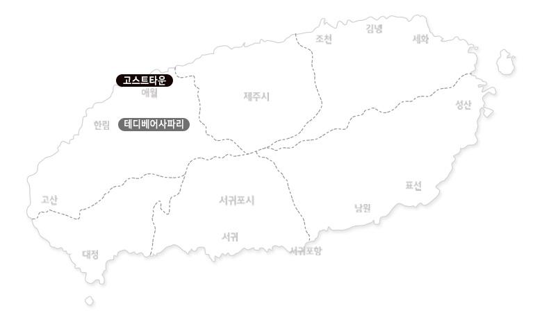 고스트타운(메이즈or유령의집)택1+테디베어사파리_02.jpg