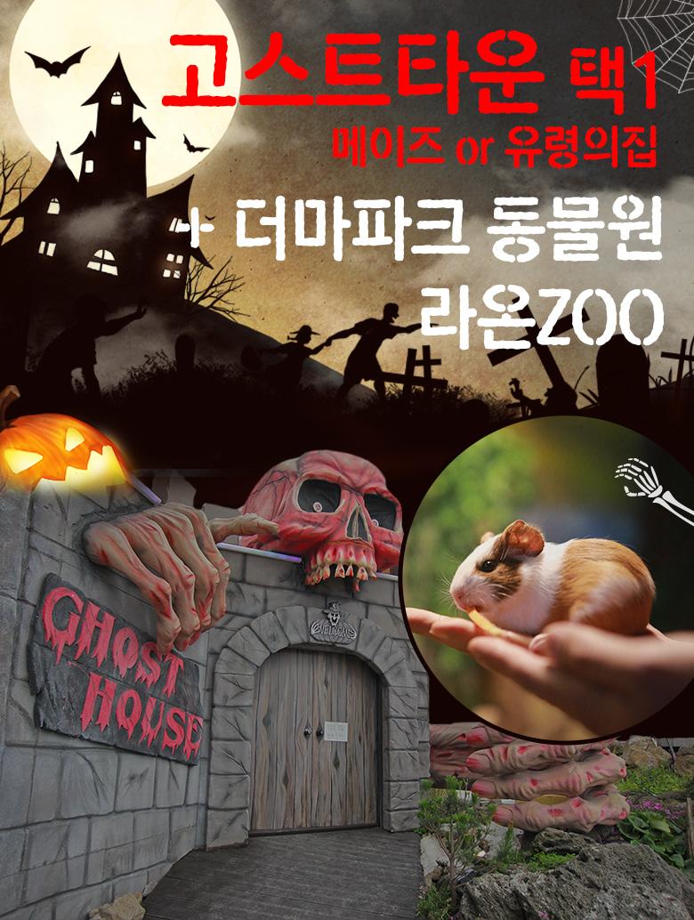 고스트타운(메이즈or유령의집)택1+더마파크-동물원-라온-ZOO_01.jpg